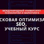 SEO - поисковая оптимизация сайтов