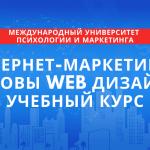 Интернет маркетинг + основы Web дизайна