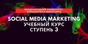 Social Media Marketing Ступень 3
