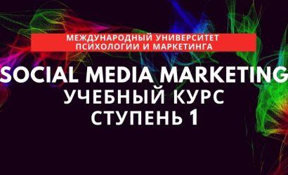 Social Media Marketing Ступень 1