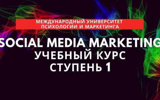Social Media Marketing Ступень 1