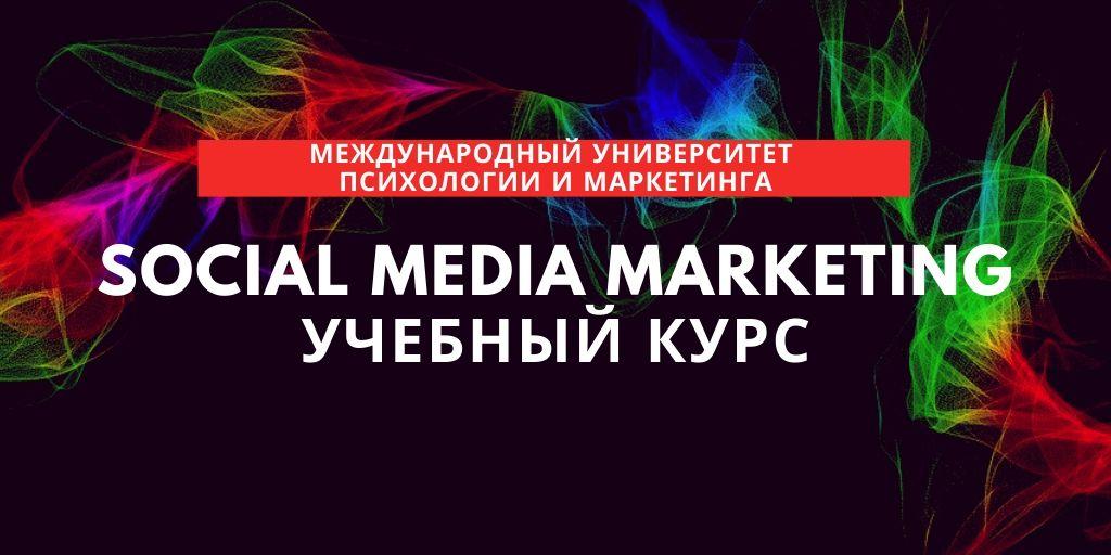 Social Media Marketing учебный курс
