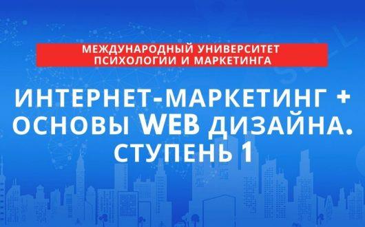 Интернет маркетинг Ступень 1