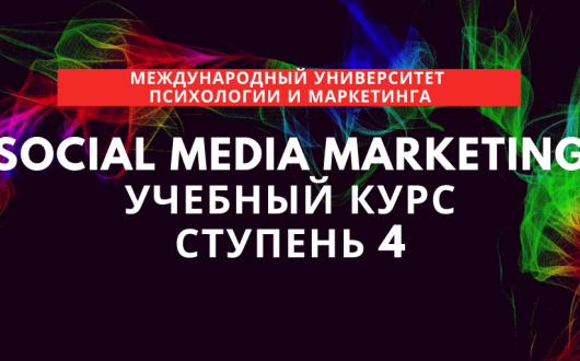 Social Media Marketing Ступень 4