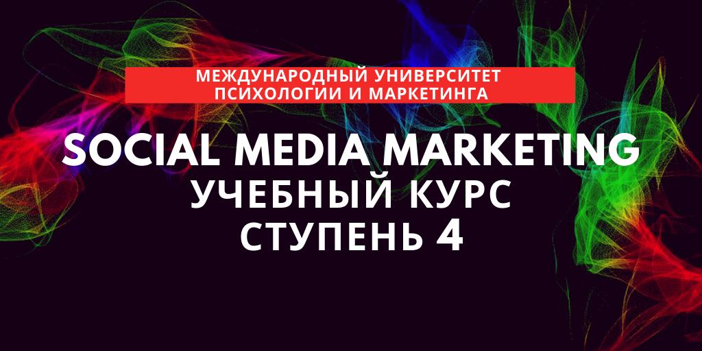 Social Media Marketing Ступень 4
