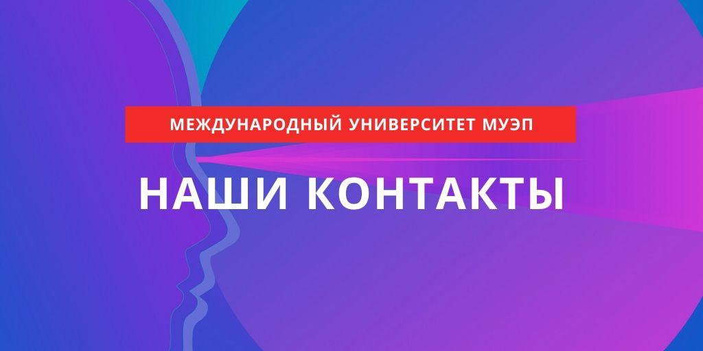 Контакты Онлайн университета МУЭП IUEPSY