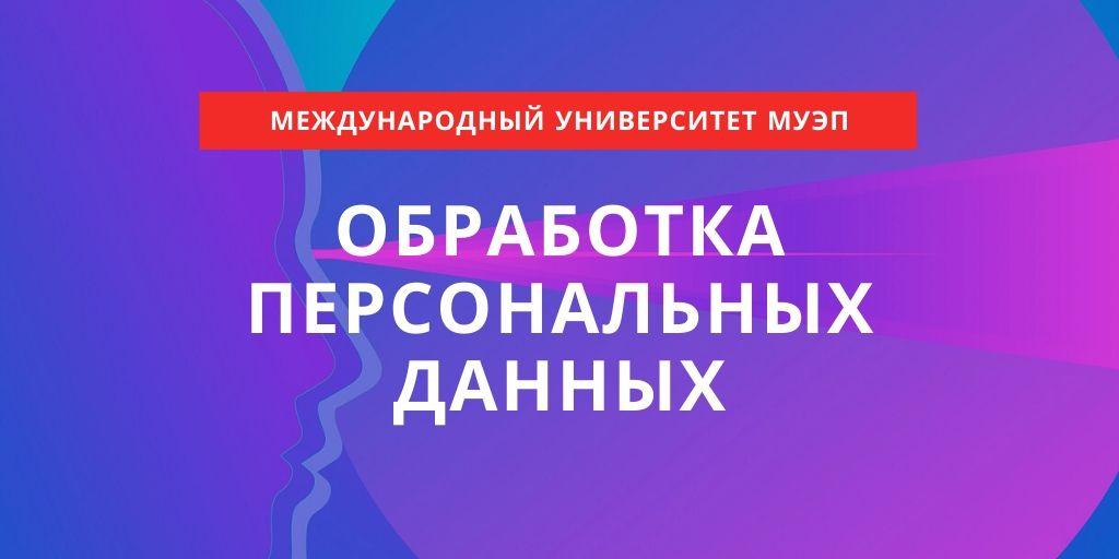 Онлайн университет МУЭП обработка персональных данных
