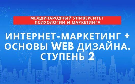 Интернет маркетинг Ступень 2