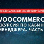 Знакомство с eCommerce Вебинар 1