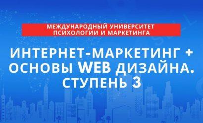 Интернет маркетинг Ступень 3
