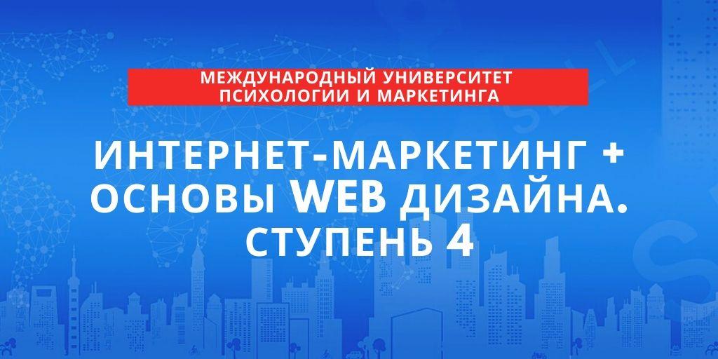 Интернет маркетинг Ступень 4